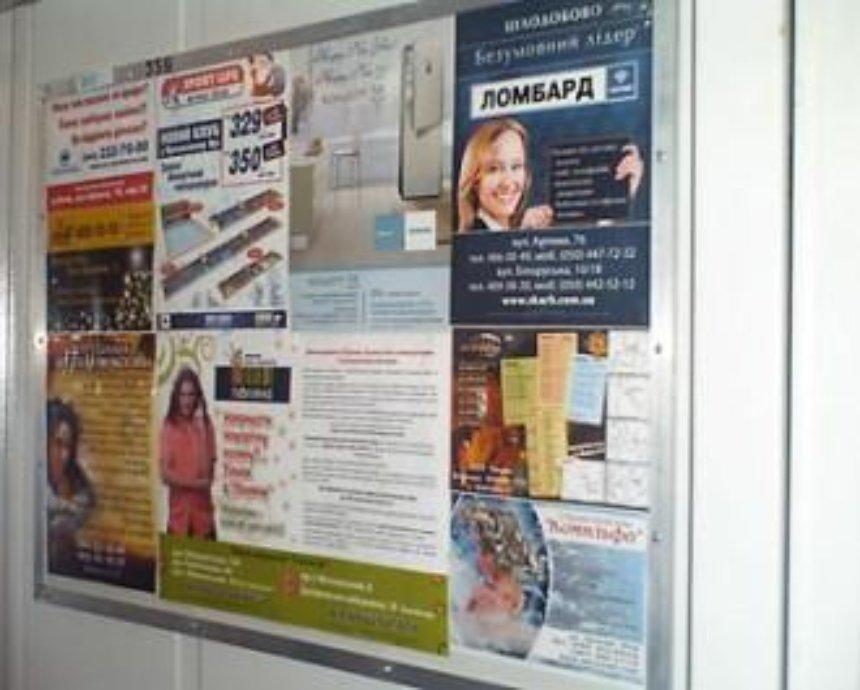 Вопрос чиновнику: как в Киеве избавить лифт от назойливой рекламы