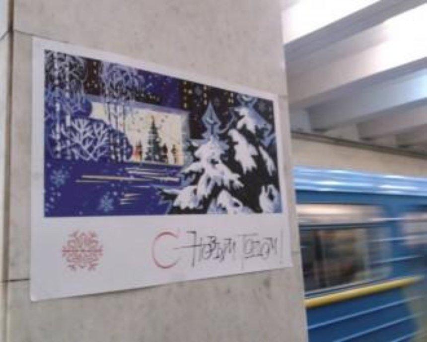 В Киеве станцию метро украсили новогодними открытками (фото)