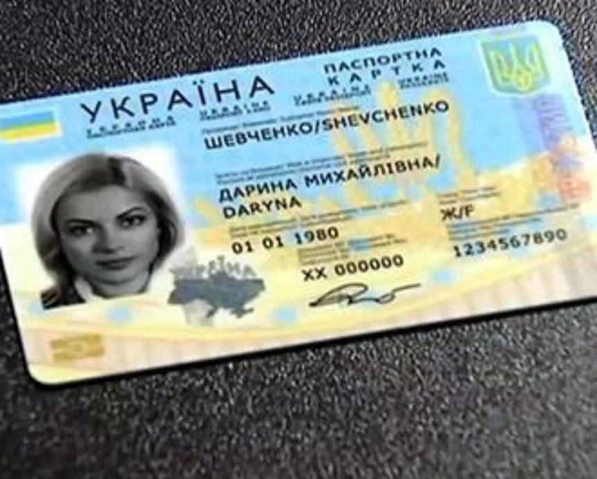 Пластиковый ID- паспорт можно будет оформить с 11 января 2016 года
