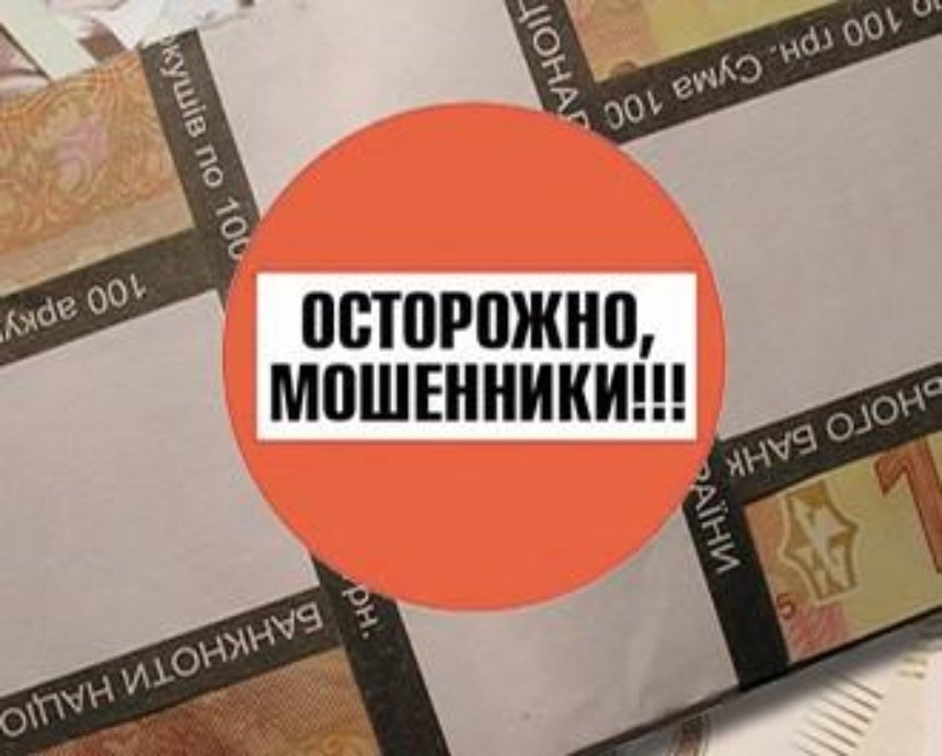 """На Киевщине афериска меняла старые деньги на новые """"фантики"""""""