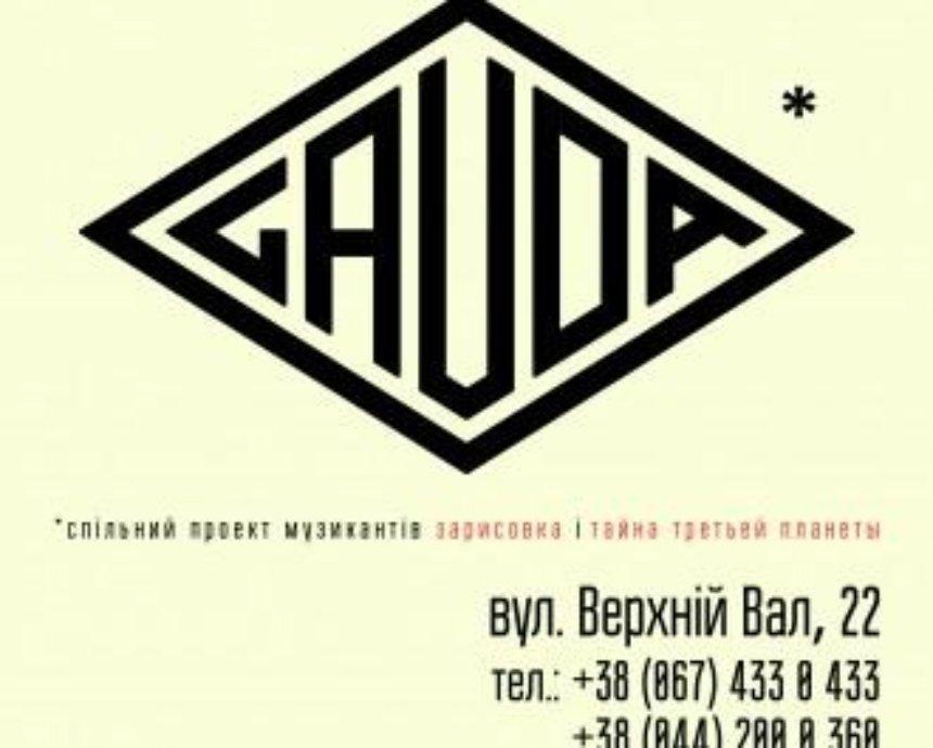 впервые в Киеве состоится концерт супергруппы GAUDA: розыгрыш билетов