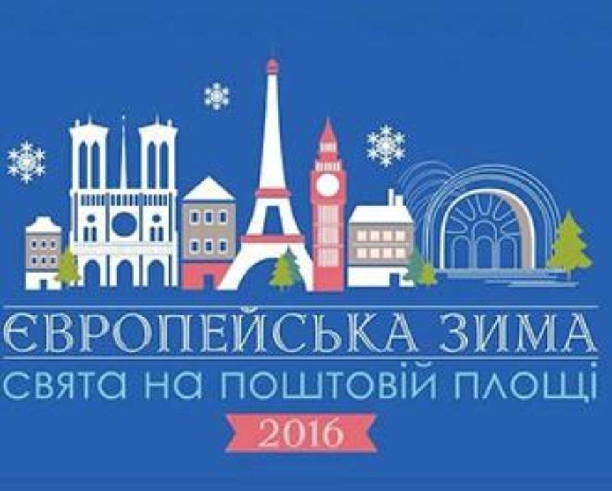 Украинские знаменитости проведут дни новогодних историй на Почтовой площади