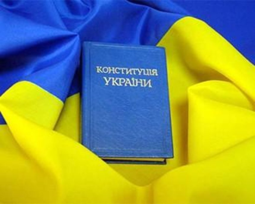 Общественные активисты завершили подготовку законопроекта, который позволит принять новую Конституцию