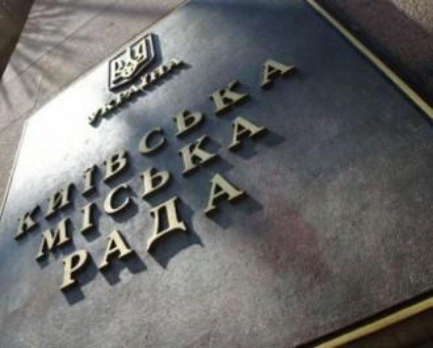 Киевсовет восьмого созыва начал работу