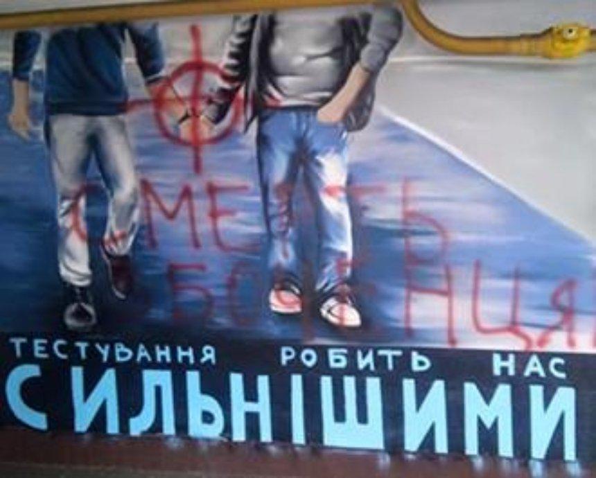 В Киеве на ЛГБТ-мурале появилась оскорбительная надпись (фото)