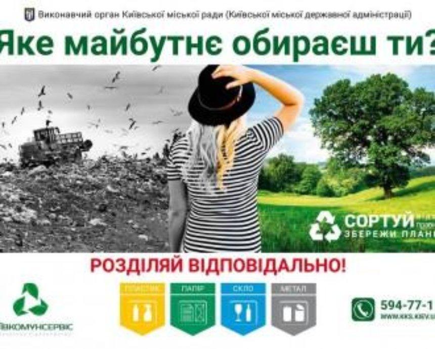 В Киеве коммуналищики рассказали, как правильно избавляться от старых батареек