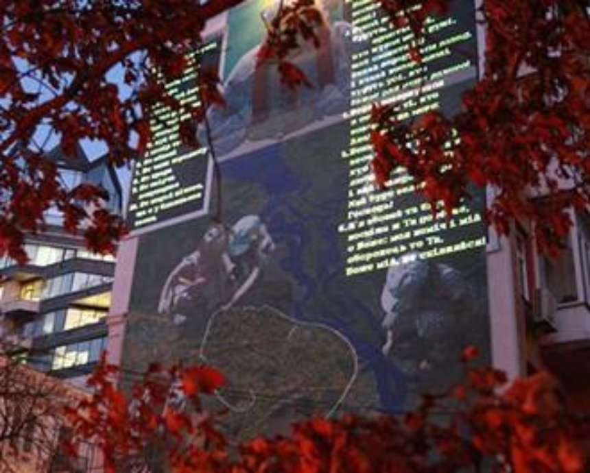 В Киеве появилась сказочная мозаика, которая светится по ночам (фото)