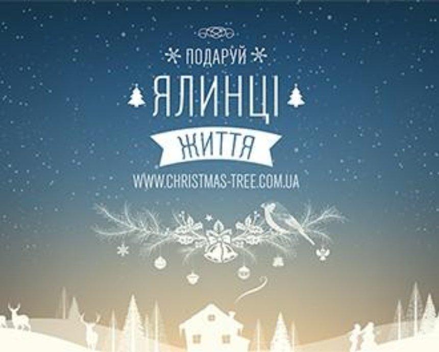 Примите участие участие в самом зимнем проекте «Подаруй ялинці життя»