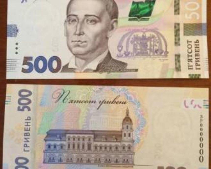 НБУ изменил дизайн 500 гривен (фото)