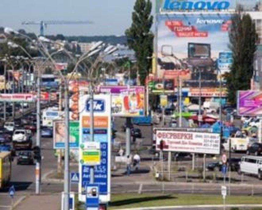 Петиция с требованием избавиться от рекламы в центре Киева набрала 10 тыс голосов