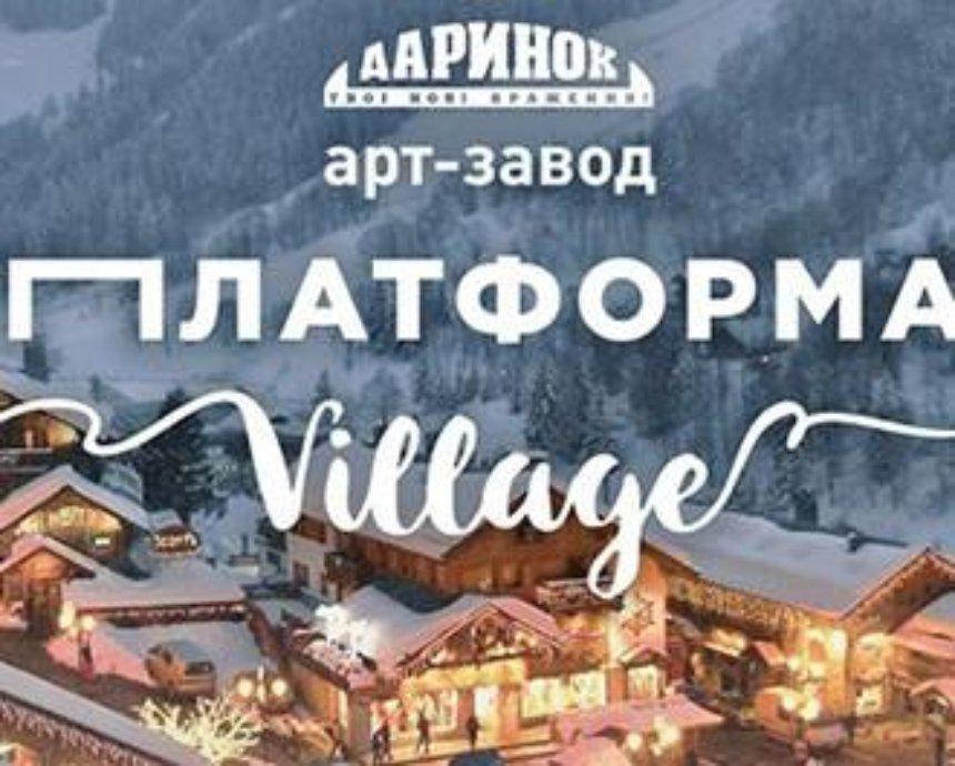 Platforma Village — новогодняя сказка для детей