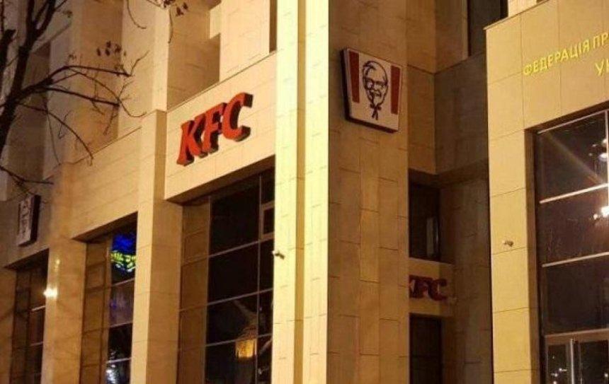 KFC в Доме профсоюзов окончательно закрылся