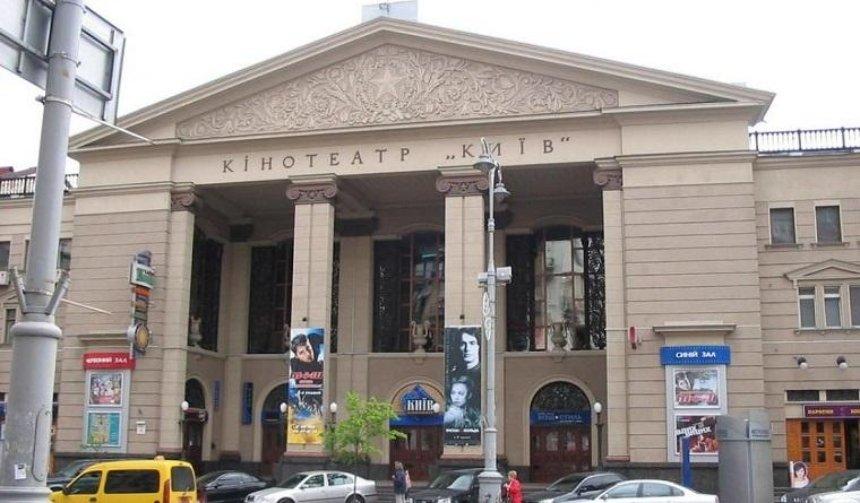 Столичные власти могут разорвать договор сновым арендатором кинотеатра «Киев»