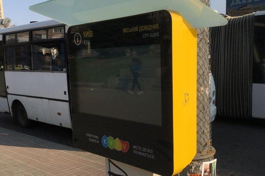 На остановке возле киевского цирка крутили порно (видео 18+)