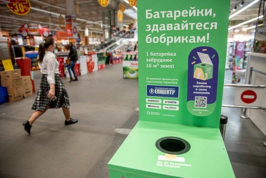 В Украине появились пункты приема батареек на гарантированную переработку (фото)