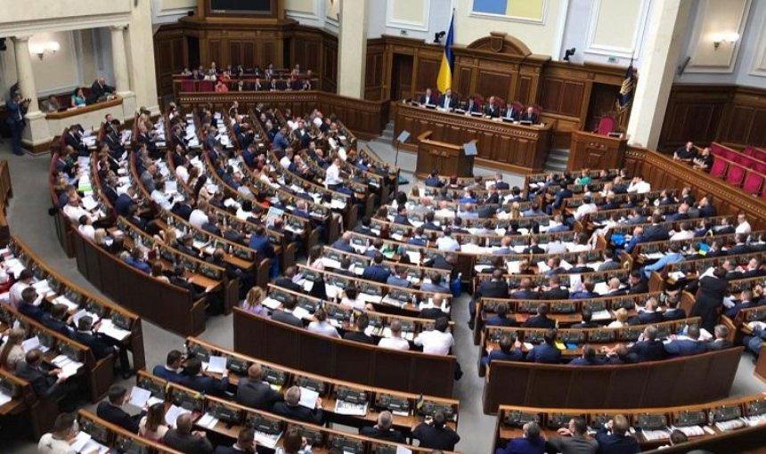 Верховная Рада приняла законопроект о снятии депутатской неприкосновенности