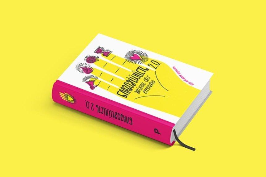 Украинское издательство выпустит книгу обэффективной благотворительности