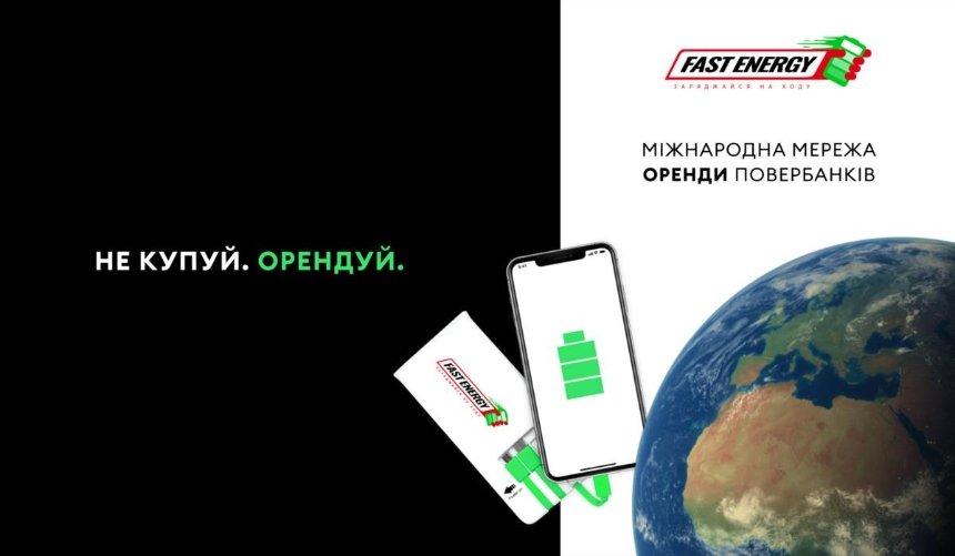 100% заряда: в киевских заведениях появился шеринг повербанков