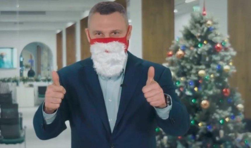 «Мыпрошли этот год»: Кличко поздравил украинцев сНовым годом иРождеством