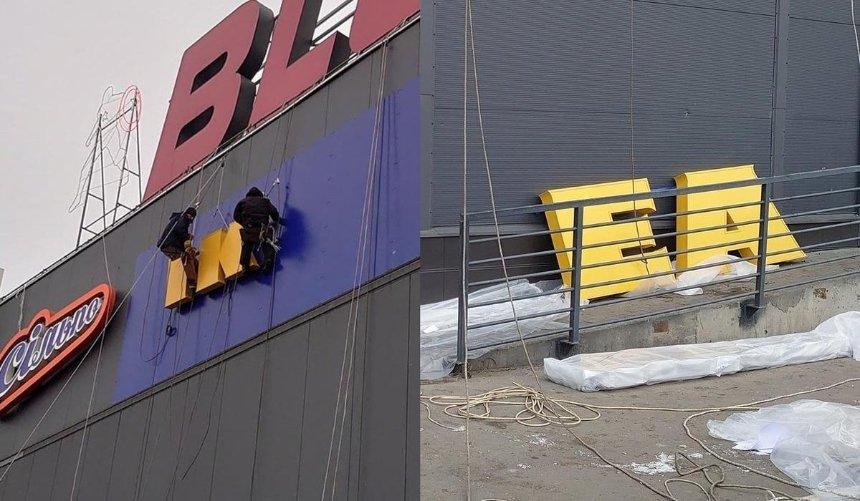 Наздании киевского ТРЦ Blockbuster Mall монтируют вывеску IKEA