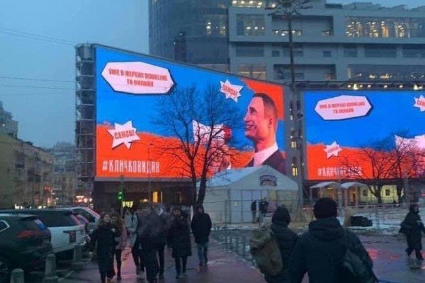 Вцентре столицы заметили «самоироничную» рекламу отКличко
