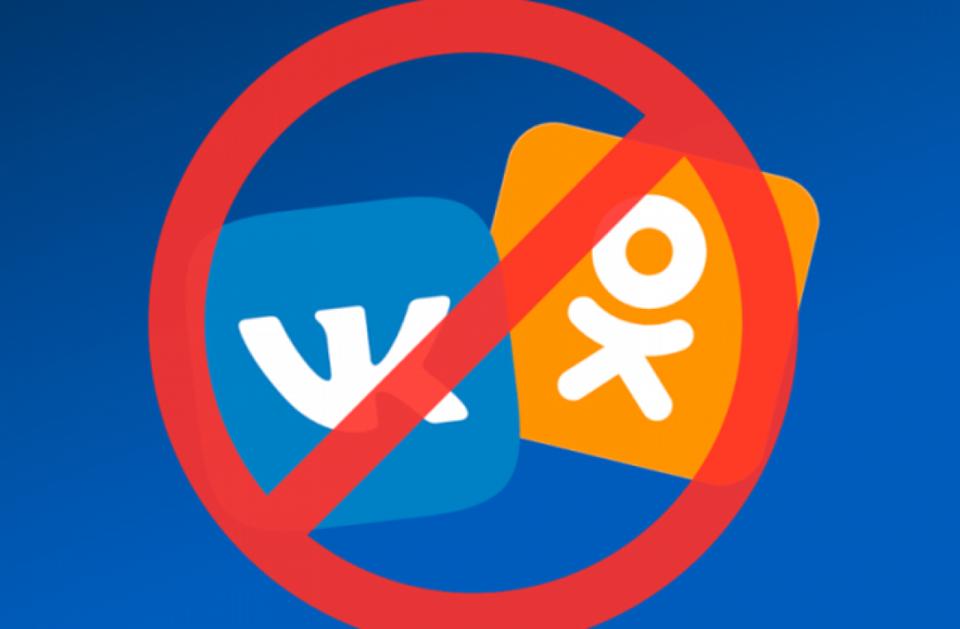 Не только «ВКонтакте» и «Одноклассники»: СБУ предложила запретить российские сайты и ПО
