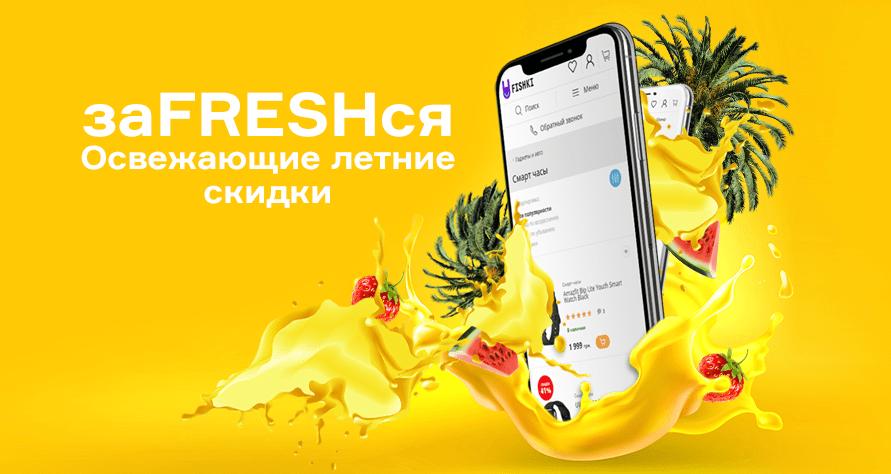 Акция в интернет-магазине fishki.ua до конца лета: продажа смартфонов и планшетов по сниженным ценам