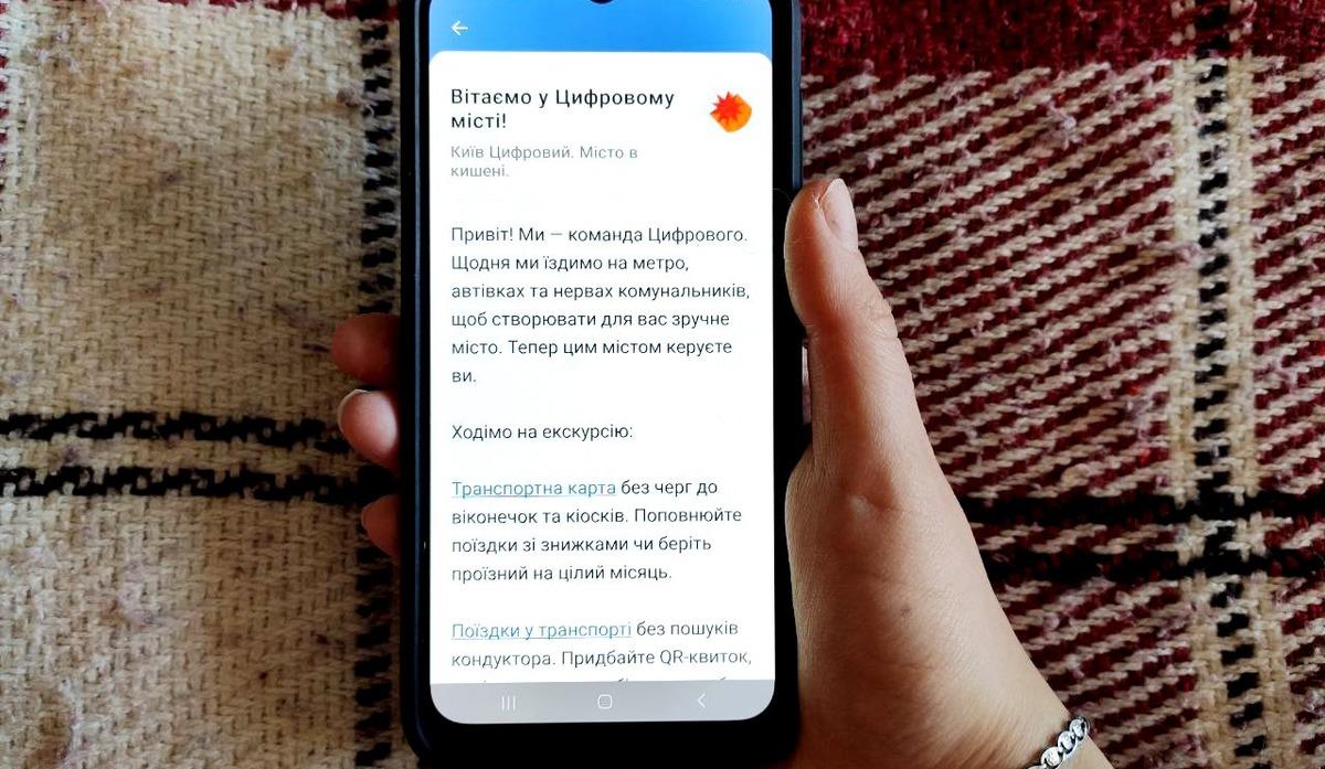 Вприложении «Київ Цифровий» появились новые функции: как они работают