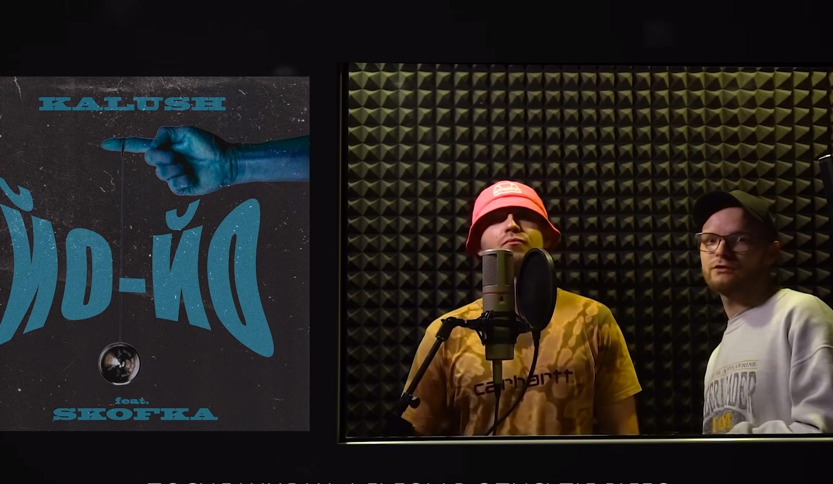 Слушай новое: Kalush иSkofka выпустили альбом «Йо-йо»