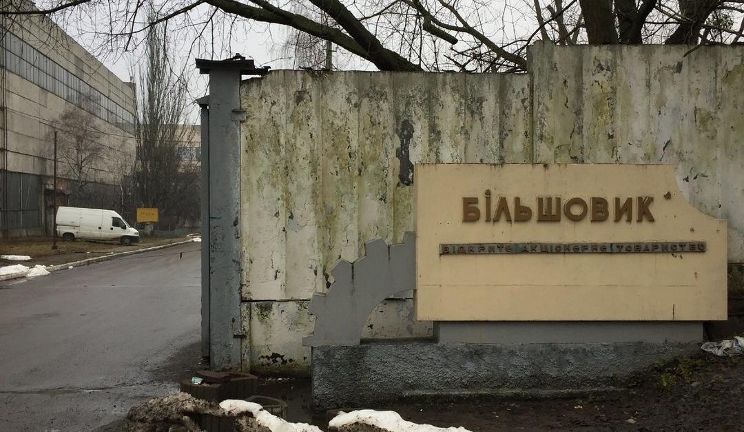Столичный завод «Большевик» выставят на аукцион за1,4 млрд гривен