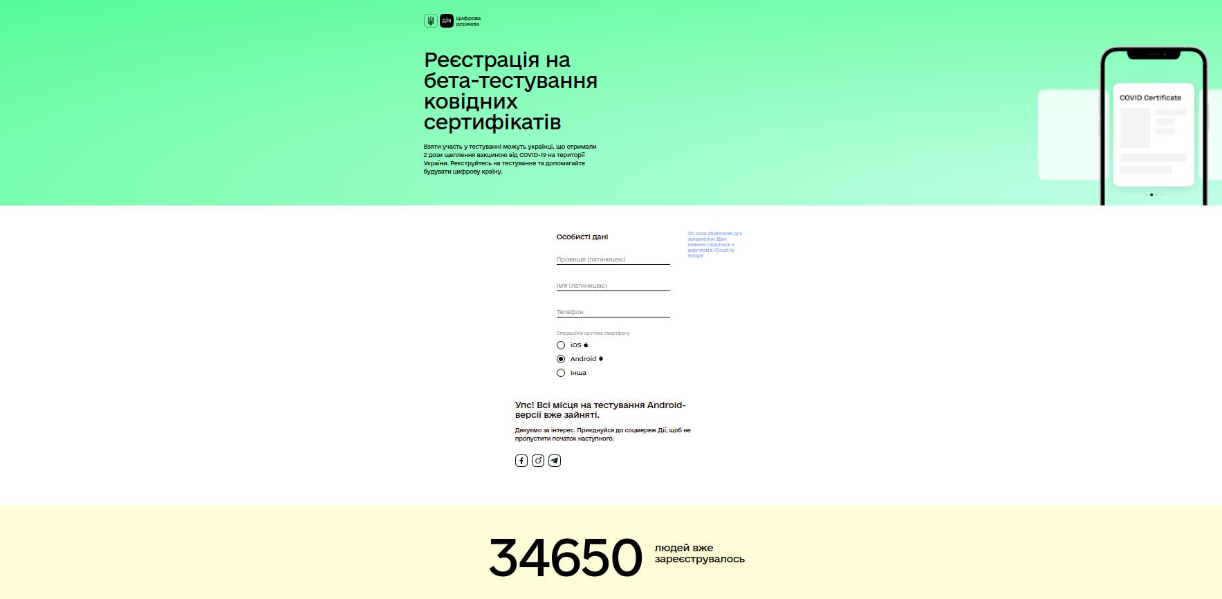 Фото: скриншот сайта team.diia.gov.ua