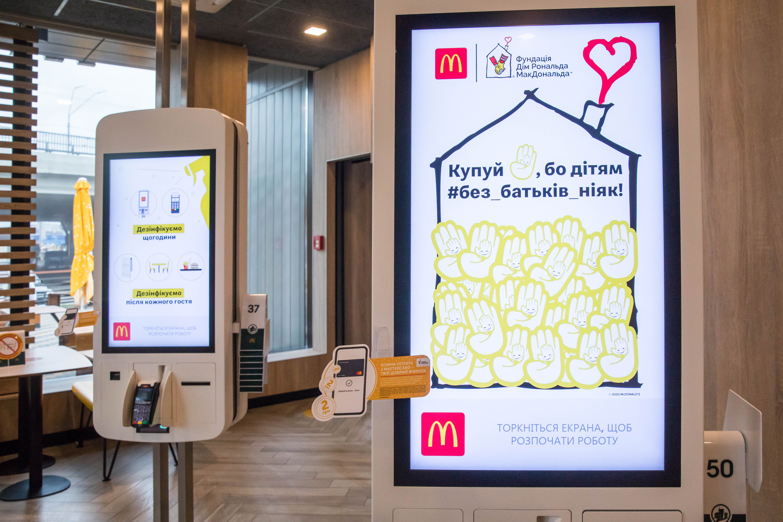 Фото: McDonald's