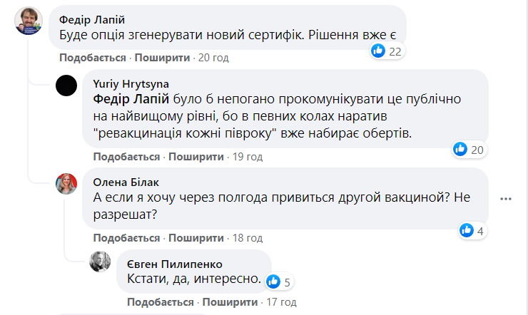 Скриншот: facebook.com/groups/coronavirus.in.ukraine
