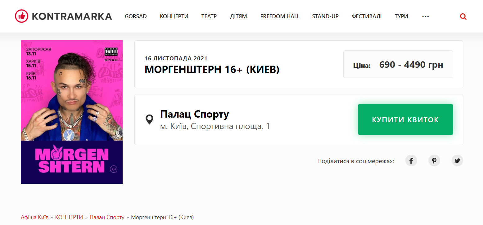 Скриншот: kontramarka.ua