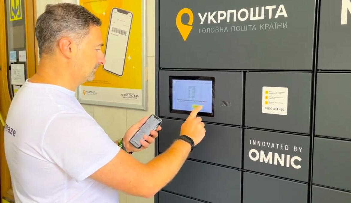 «Укрпошта» установила в Киеве свои первые почтоматы