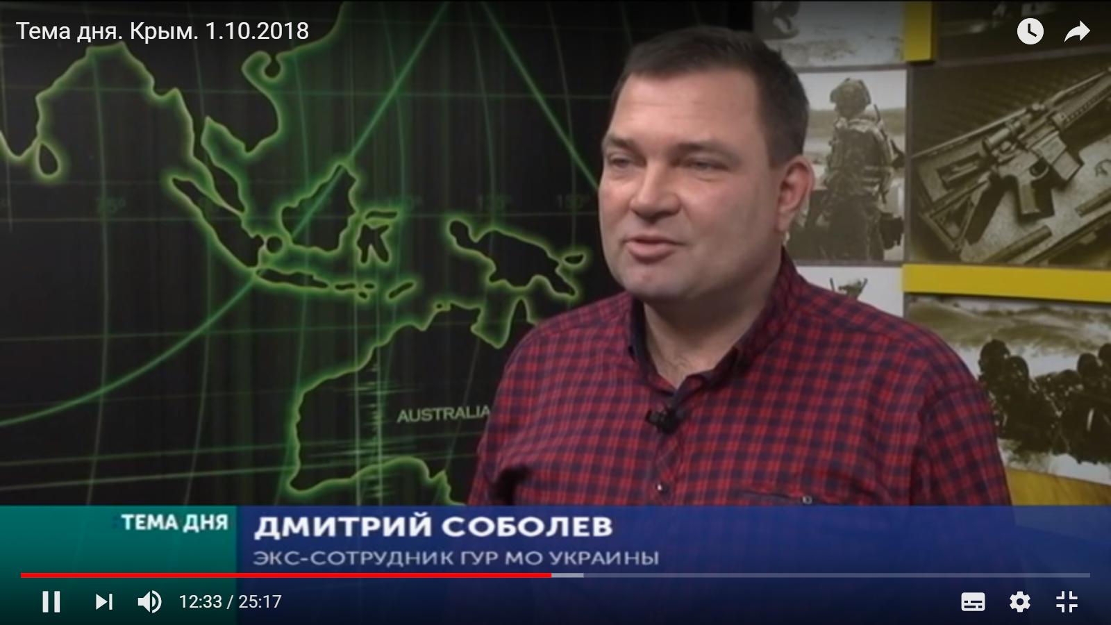При керівництві Гриценка ймовірним противником в Криму вважалися татари, а не Росія, — експерт
