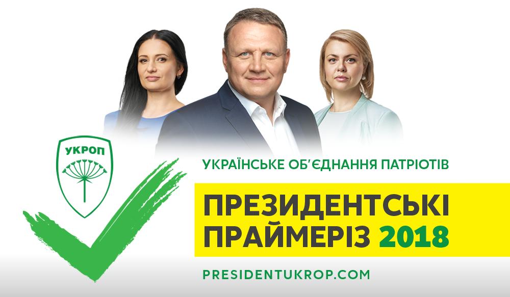 УКРОП проведет президентские праймериз в Киеве
