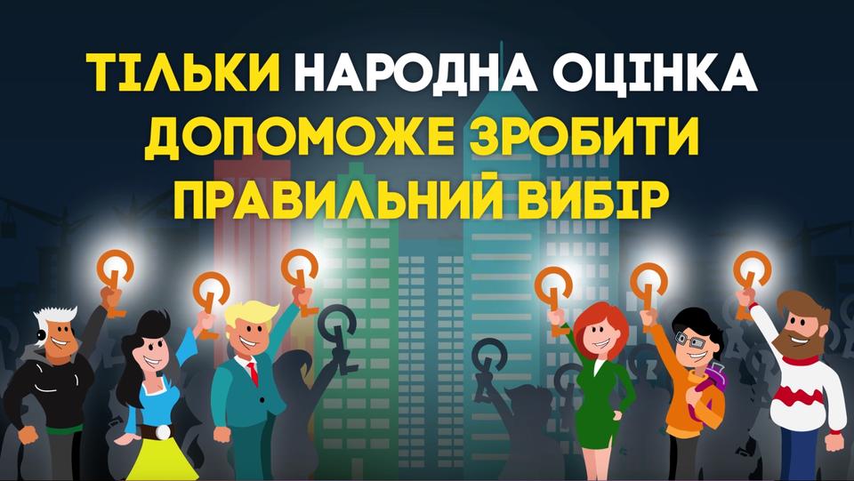 Стартовало онлайн-голосование за лучший жилой комплекс Киева и области