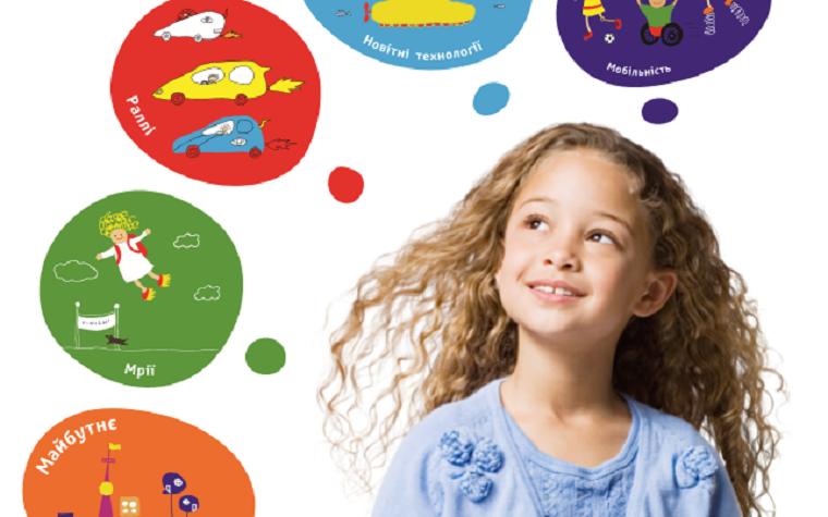 Toyota объявляет конкурс детского рисунка «Автомобиль твоей мечты— 2019»